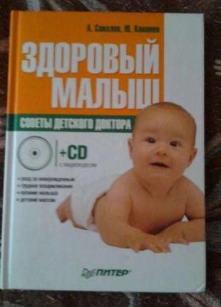 Идея для подарка! Качественная книга+CD о здоровье малышей