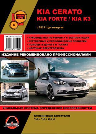 Kia Cerato. Руководство по ремонту и эксплуатации. Книга