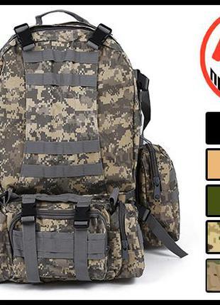 Штурмовой pюкзак на 50-60 литров с подсумками,тактический,военный