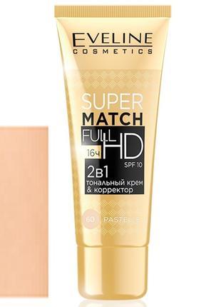 Матирующий тональный крем с кроющим эффектом Super Match Full HD™