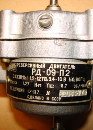 Двигатель РД-09-П, РД-09-П2, РД-09-П2А, 8,7; 15,5; 30; 76 об./мин