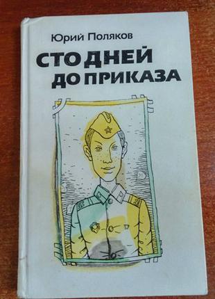 Поляков Ю.М. Сто дней до приказа. Повести М. Молодая гвардия