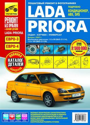 Lada Priora / Лада Приора / ВАЗ 2170. Руководство, каталог, книга