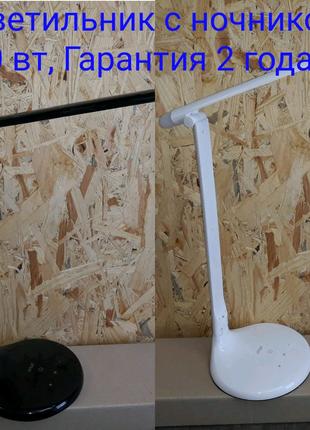 Светодиодная настольная лампа,Светильник,подставке,платформе,лед