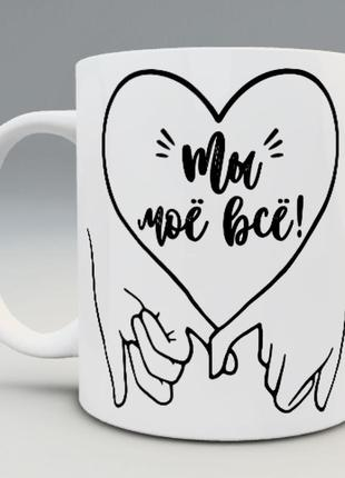 🎁подарок чашка любимому мужу/ любимой жене / девушке