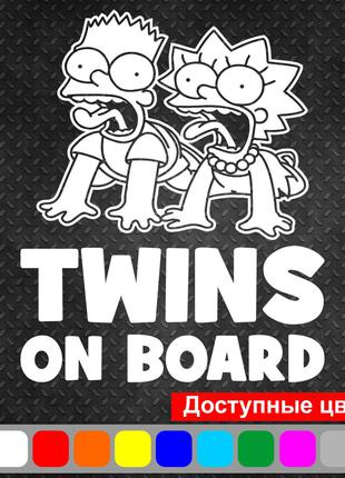 Наклейка на автомобиль - Twins on Board (Simpson) 0084