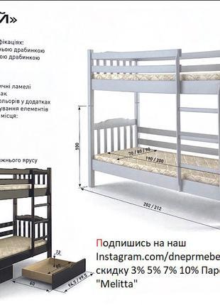 """Кровать двухъярусная """"Бай-Бай"""" из сосны, ортопедические ламели..."""