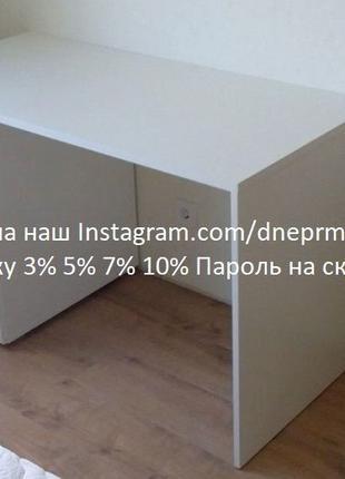 """Письменный стол """"Бьянко"""" Цвет: Белый, звоните нам, мы с Днепра!"""