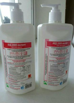Антисептик АХД 2000 експресс 500 мл для рук и кожи