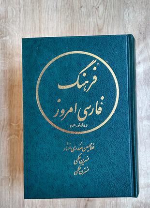 Толковый словарь современного персидского языка. 50 000 слов.