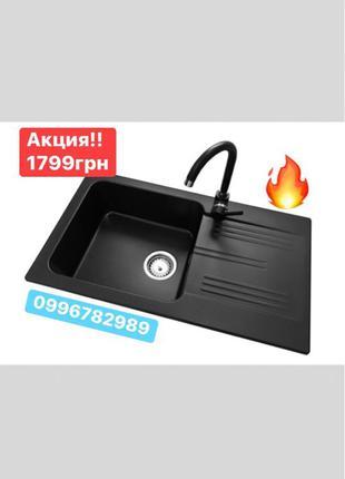 Кухонная гранитная мойка С300