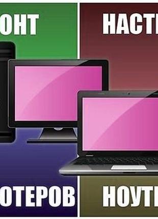 Ремонт и обслуживание компьютеров, ноутбуков.
