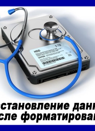 Восстановление данных с жесткого диска в Житомире