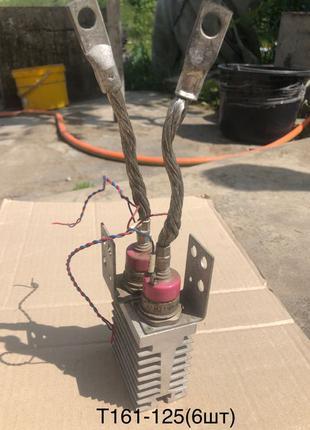 Тиристор Т161-125 + радиатор