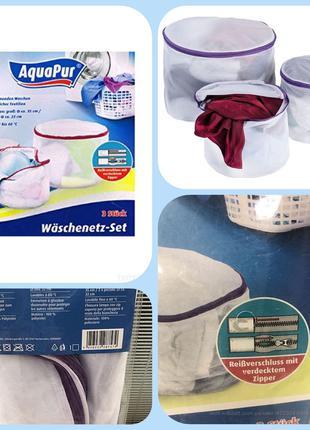 Набор мешки для стирки белья aquapur.Сумка, чехол.