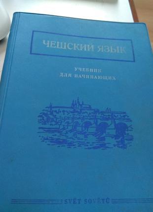 Чешский язык Учебник для начинающих