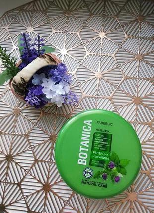 Маска для всех типов волос «питание и укрепление» botanica
