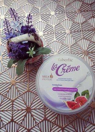 Йогуртовое суфле для тела ухаживающее «абсолютный комфорт»