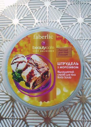 Отшелушивающий скраб для тела «штрудель с мороженым»