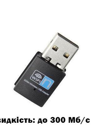 USB Wi-Fi адаптер RTL8192EU 802.11n до 300 Мб/с