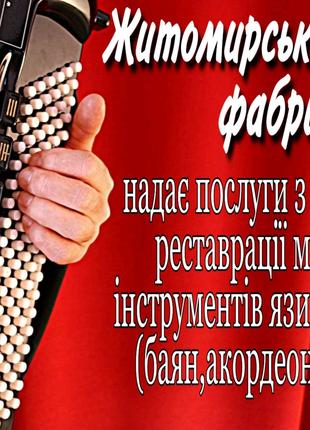 Ремонт та реставрація баяну акордеону гармоні