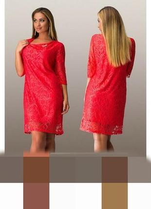 Гипюровое платье р 50-52