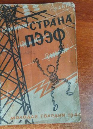 Бабат Г. Страна ПЭЭФ. Молодая гвардия 1944г.
