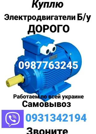 Продам Электродвигатели редукторы бу