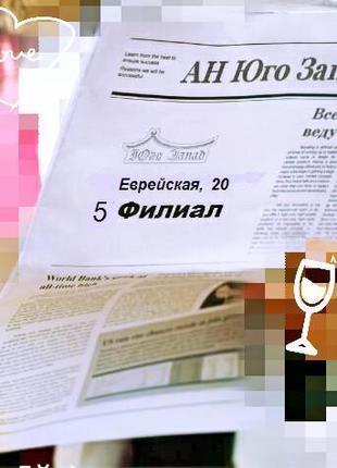 "Работа- РИЕЛТОР! В агентство недвижимости "" Юго Запад "" в г. Одес"