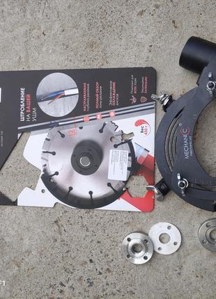 Насадка штроборез для УШМ 125 мм Mechanic Air Chaser