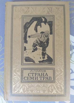 Леонид Платов  Страна Семи Трав БПНФ рамка библиотека приключений