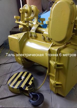 Таль электрическую Тельфер 1 тонна 6 метров Россия