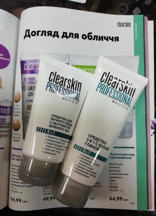 Набор для ухода за проблемной кожей
