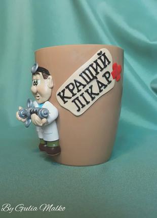 """Чашка """"Кращий лікар"""""""