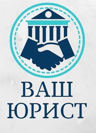 Реєстрація/ліквідація ФОП, ТОВ, ПП, БФ, ГО