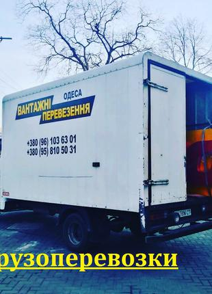 Грузоперевозки Одесса и Область. Перевозка. Переезд. Мебель. Вещи