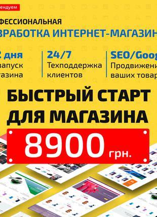 Создание и разработка интернет магазинов и сайтов дешево