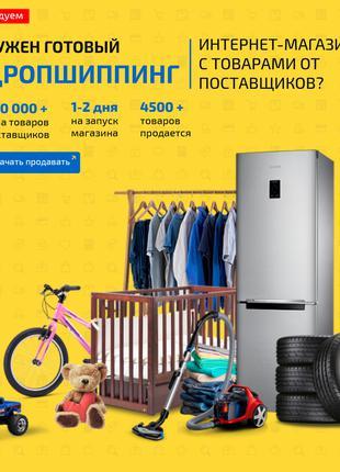 Дропшиппинг Поставщики Интернет магазин с товарами от поставщиков