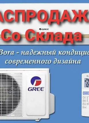 Gree Bora РАСПРОДАЖА со Склада