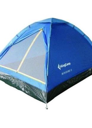 Палатка трехместная Blue Monodome 3 King Camp KT-3010-BL