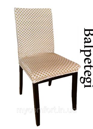 Чехлы на стулья, чехлы для стульев. Турция. Жаккардовые, Италия