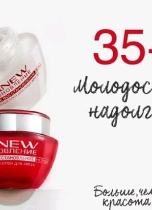 Кремы Avon ANEW 35+