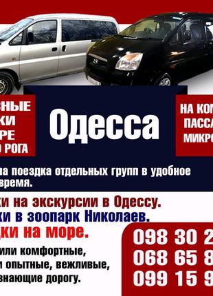 Пассажирские перевозки Кривой рог-Одесса Одесса-Кривой рог