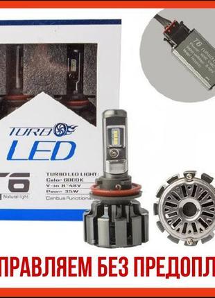 Автомобильные Led лед лэд лампы светодиодные TurboLed T6 H7,H4
