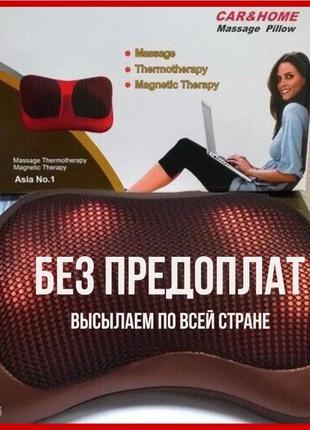 Массажер Массажная подушка Massage Pillow