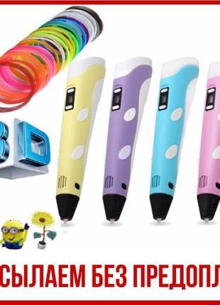 3D Pen ручка , 3Д - 3d ручка c дисплеем .АБС пластик к ручкам.