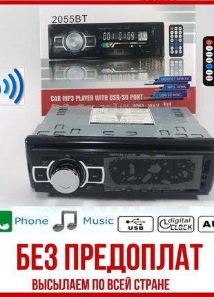 Автомагнитола 2055b/JSD520, магнитофон в машину 1 din BLUETOOT...