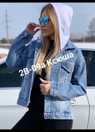Куртка-джинс с капюшоном