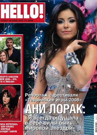 Продам огромную  коллекцию журналов с Ани Лорак