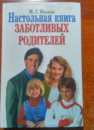 М.Г. Коляда настольная книга заботлтивых родителей  БАО донецк 2